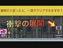 【厨二病実況】初見殺しされながらS級を目指すpart26 【マリオメーカー2】