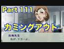 【ペルソナ3 】第111階【初見 】PSP版