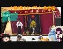 【ゆっくり+きりたん車載】中国地方5県 道の駅スタンプラリー Part.1【島根県編】
