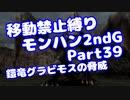 【MHP2G】移動禁止縛り【Part39】★5鎧竜グラビモスの脅威(VOICEROID実況)(みずと)
