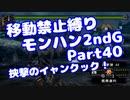 【MHP2G】移動禁止縛り【Part40】★4挟撃のイャンクック!(VOICEROID実況)(みずと)