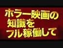 モンスター・フェスティバル 日本版予告編【「ホラー映画の法則」が生き残る鍵!】