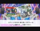 MametangDTXXG No.142 俺の日本海