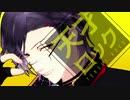【MMD刀剣乱舞】天才ロック【明石国行】