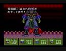 【完全初見】いざ更なる鬼退治へ!『新桃太郎伝説』を実況プレイ Part91