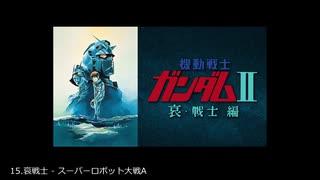 版権作品主題歌・劇中歌 スーパーロボット大戦アレンジ50選 part3