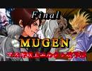 【MUGEN】マスギ以上エルクゥ以下杯【part final】