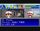 【ぱわぱわ】パワプロクンポケット1・2HDコレクション Episode001
