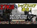 【CoD:MW/BETA】HEAD QUARTERSモードで27Kill!