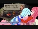 【FFT】琴葉姉妹のイヴァリース戦記 part10 前編 【VOICEROID実況】