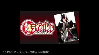 版権作品主題歌・劇中歌 スーパーロボット大戦アレンジ50選 part4