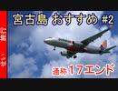 宮古島で必ず行きたい!おすすめスポット #2 17エンド
