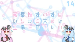【Factorio】琴葉姉妹の妹はいちから大きな工場を作りたい 14日目【VOICEROID実況】