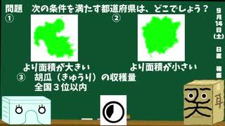 【箱盛】都道府県クイズ生活(107日目)2019年9月14日