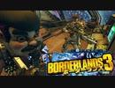 【ボーダーランズ3】 楽しかった戦闘シーン【Borderland3】