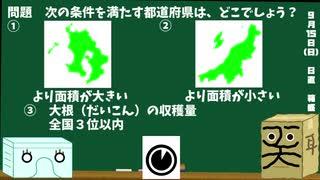 【箱盛】都道府県クイズ生活(108日目)2019年9月15日