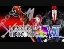 【ポケモンUSM】新章ツノポケモン統一でLEGEND CHRONICLE Ⅶ【VS あかとんぼ】