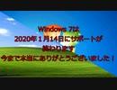 【Windows 7サポート終了記念】Windows 7とXPの効果音でテクニック