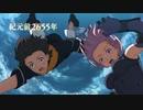 TVアニメ「Fate/Grand Order -絶対魔獣戦線バビロニア-」第1弾CM