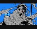 【手描きMAD】 長男で   8 h i t