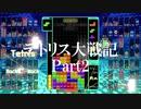 【テトリス99】テトリス大戦記 part2【ゆっくり実況】