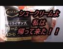 ファミリーマート×RIZAP Wシュークリームコーヒー&クリームを食べてみた。