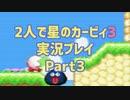 2人で星のカービィ3実況プレイ Part3:倉麻るみ子&山@ぜんまいの人