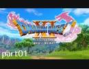 【DQ11(PS4)】まったり初見実況プレイpart01