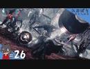 #26【完】【DMC5/デビル メイ クライ 5】DOCUMENTS&バージルリベンジ! ーネロ編ー【れおプレイ】