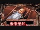 謎ゲーシリーズ 「ダークシード」実況10