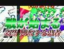 【MUGEN】単騎無双VS数の暴力UNLIMITED WARS【part13】