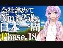 会社辞めてninja250で日本一周 Phase 18