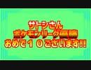 サトシさんポケモンリーグ優勝おめで10ございます!!