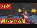 【小技 バグ】グリーシー・グローブ(タコスタイム)で踊らない方法【フォートナイト】【ボード】
