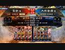 【覇王】聖獣戦姫552【三国志大戦】