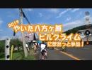 [自転車]やいた八方ヶ原ヒルクライムレース2019にぽたっと参加[ゆっくり]