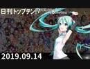 日刊トップテン!VOCALOID&something【日刊ぼかさん2019.09.14】