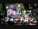 【シャドバ】 グランプリ<ジェムオブフォーチュン> 第一回【ゆっくり実況】