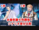 【FGO】水着剣豪七色勝負! 本編シナリオ進行度差分比較(第1部 or 第2部)【Fate/Grand Order】【水着イベント2019】