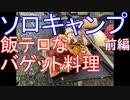 ソロキャンプ 飯テロなバゲット料理 前編