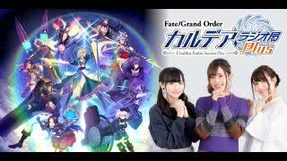 Fate/Grand Order カルデア・ラジオ局Plus(地上波版)2019年9月15日#024