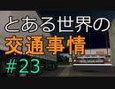 【ETS2】とある世界の交通事情 #23【マルチプレイ】
