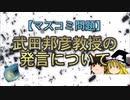 【マスコミ問題】武田邦彦教授の発言について