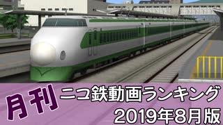 【A列車で行こう】月刊ニコ鉄動画ランキング2019年8月版