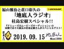 福山雅治と荘口彰久の「地底人ラジオ」  2019.09.15 桂島宏樹スペシャル!!