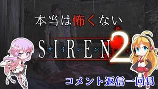 【結月ゆかり】本当は怖くないSIREN2 コメント返信一回目【弦巻マキ】