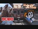 【近畿令和鉄道旅2019 #12】マルーン色の楽しい電車@梅田→新開地