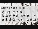 【駒並べ】第1期 叡王戦 藤井猛 v.s. 島朗