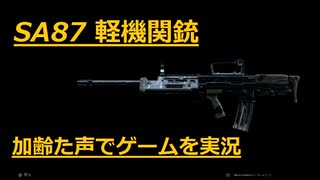 弾は少なくてもLMG Call of Duty Modern Warfare Betaその6 加齢た声でゲームを実況