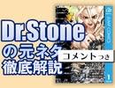 #299 岡田斗司夫『Dr. STONE』を最新科学と社会学で検証してみよう!(4.76)+放課後放送